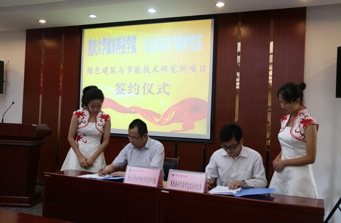 重庆大学城市科技学院土木工程学院院长李平诗